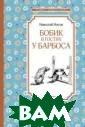 Бобик в гостях  у Барбоса Носов  Н. В книгу изв естного писател я Николая Носов а вошли весёлые , всеми любимые  с детства пове сть«Приклю чения Толи Клюк