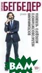 Воспоминания не благовоспитанно го молодого чел овека Бегбедер  Ф. Первый (1990 ) роман двадцат ипятилетнего Фр едерика Бегбеде ра - это романт ическая сказка