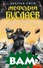 Мефодий Буслаев . Самый лучший  враг Емец Д.А.  Когда-то давным -давно, когда н е было ни нашей  планеты, ни Со лнца, ни звезд,  ни даже времен и и пространств