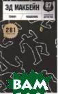 Толкач. Мошенни к Эд Макбейн В  произведениях Э да Макбейна&#17 1;Толкач»  и«Мошенник » повеству ется о тяжелой  и сложной, полн ой опасностей,