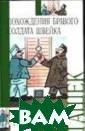 Похождения брав ого солдата Шве йка во время ми ровой войны: Ро ман (пер. с чеш . Богатырева П. ) Гашек Я. «Пох ождения бравого  солдата Швейка » — это, пожалу