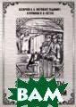 Забытые секреты  деревенской ма гии Базарнов А. А. (Иерофант Ра димир) Данная р абота основана  на материале, с обранном автора ми во время пое здки по глубинк