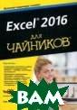 Excel 2016 для
