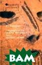Традиционное ис кусство Китая.  В 2-х томах. То м 1. Неолит - I X век Белозеров а Вера Георгиев на В двух томах  книги `Традици онное искусство  Китая` художес