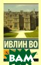 Возвращение в Б райдсхед Во И.  «Возвращен ие в Брайдсхед& #187; (1944) –  одна из величай ших книг прошло го столетия. Он а входит в спис ок«100 луч