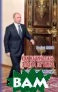 Как начиналась  эпоха Путина. О бщественное мне ние 1999-2000 г г. Попов Н. Кни га Н.П. Попова  – это сборник з аметок, написан ных на основе о просов обществе