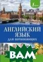Английский язык  для начинающих  с иллюстрациям и Комнина Анна  Алексеевна Данн ый самоучитель  отлично подойде т всем, кто нач инает изучать а нглийский язык.