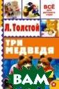 Три медведя Тол стой Л.Н. В кни гу Л.Н. Толстог о«Три медв едя» вошли  басни, быль и  сказка из« Азбуки» ве ликого русского  писателя, кото
