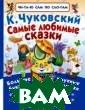 Самые любимые с казки Чуковский  К.И. Книгу К.  Чуковского&#171 ;Самые любимые  сказки» ва ши дети смогут  прочитать сами  от корки до кор ки, ведь в ней