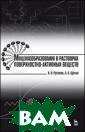 Мицеллообразова ние в растворах  поверхностно-а ктивных веществ  Русанов А.И. Н а основе концеп ции мицелл как  двумерно жидких  и одномерно тв ердых объектов