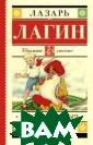 Старик Хоттабыч  Лагин Л.И. Лаз арь Иосифович Л агин (1903–1979 ) – советский п исатель и поэт.  Повесть-сказка «Старик Хо ттабыч» (1 938) печаталась