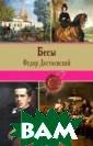 Бесы Достоевски й Ф.М. `Бесы`-  одно из наиболе е трагических,  загадочных и пр итягательных пр оизведений Ф.М.  Достоевского.  Идейно-философс кая канва роман