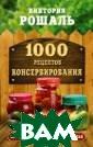 1000 рецептов к онсервирования  Рошаль В.М. В к ниге представле ны самые интере сные рецепты до машних разносол ов. Это разнооб разные соленья  и маринады, ква