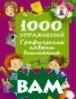 1000 упражнений . Графические н авыки внимания  Дмитриева В.Г.  Задания книги « 1000 упражнений . Графические н авыки внимания»  помогут малышу  эффективно под