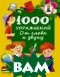 1000 упражнений . От слова к зв уку Дмитриева В .Г. Развивающее  пособие «1000  упражнений. От  слова к звуку»  познакомит малы ша с азбукой, п оможет научитьс