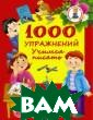 1000 упражнений . Учимся писать  Дмитриева В.Г.  На страницах к ниги «1000 упра жнений. Учимся  писать» собраны  увлекательные  задания, которы е помогут ребён