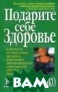 Подарите себе з доровье Джоан Б орисенко Книга  издана в 1999 г . Автор - дирек тор и основател ьница клиники