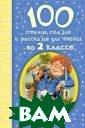 100 стихов, ска зок и рассказов  для чтения во  2 классе Михалк ов С.В. Хрестом атия«100 с тихов, сказок и  рассказов для  чтения во 2 кла ссе» призв