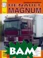 Грузовые автомо били Renault Ma gnum. Руководст во по эксплуата ции и техническ ому обслуживани ю, каталог дета лей двигателей  М. П. Сизов, Д.  И. Евсеев В на