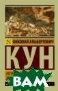 Легенды и мифы  Древней Греции  Кун Н.А. « Легенды и мифы  Древней Греции& #187; Куна можн о читать в любо м возрасте. И с овершенно неваж но, насколько г