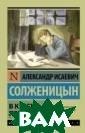В круге первом  Солженицын А.И.  Роман«В к руге первом&#18 7;, над которым  автор работал  с 1955 по 1958  год, запрещенны й в СССР и впер вые опубликован
