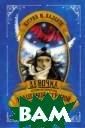 Девочка, котора я воспарила над  волшебной стра ной и раздвоила  луну Валенте К этрин Читайте н овую книгу о пр иключениях юной  Сентябрь!Сентя брь скучает по