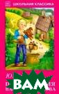 Приключения Вас и Куролесова Ко валь Юрий Иосиф ович В подмоско вной деревне Сы чи жил со своей  мамой обычный  молодой человек  по имени Вася  Куролесов. Одна
