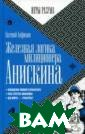 Железная логика  милиционера Ан искина Анфимов  Евгений Николае вич Анискин — э то настоящий зу бр сыскного дел а. Генералы не  успевают объявл ять ему благода