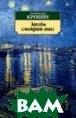Звезды смотрят  вниз Кронин А.  Один из лучших  романов классик а английской ли тературы!« Звезды смотрят  вниз» – эт о книга о больш их социальных п