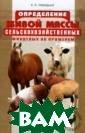 Определение жив ой массы сельск охозяйственных  животных по про мерам Лебедько  Е.Я. В брошюре  представлен сис темный аналитич еский материал  по характеристи
