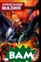 Разбуженный дра кон Мазин А. <b r />Дракон прос ыпается. Враг н е побежден, он  затаился. И пок а Сантан — сын  Тилода Зодчего  наслаждается лю бовью Женщины У