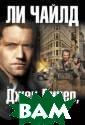 Джек Ричер, или  Враг Ли Чайлд  Канун 1990 года . Военного поли цейского Джека  Ричера неожидан но переводят из  Панамы, где он  участвовал в о перации по поим