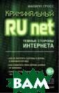 Криминальный Ru net. Темные сто роны интернета  Гросс Филипп В  последние десят илетия технолог ии коммуникации  развивались та к бурно, что бо льшинству из на