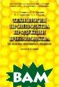 Технология прои зводства продук ции пчеловодств а по законам пр иродного станда рта. Монография  Маннапов А.Г.  В сравнительном  аспекте предст авлены конструк