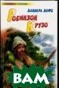 Робинзон Крузо  Дефо Даниэль Ис тория жизни Роб инзона на необи таемом острове  - повествование  о мужественном  и находчивом ч еловеке, которы й сумел выжить