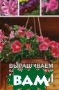 Выращиваем одно летние садовые  цветы Лазарева  Оксана Однолетн ие цветы позвол яют создать отл ичный цветник н а садовом, дачн ом или приусаде бном участке. В