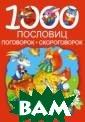 1000 пословиц,  поговорок, скор оговорок Дмитри ева В.Г. Разучи вание пословиц,  поговорок, ско роговорок — это  лучший способ  развить речь, п амять внимание