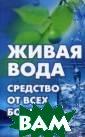 Живая вода - ср едство от всех  болезней! Лекар ства убивают, в ода исцеляет Ма ксимов Влад Пон ятие«живая  вода» зна комо нам с детс тва благодаря н