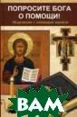 Попросите Бога  о помощи! Исцел ение с помощью  молитв Сазонова  Светлана Молит ва — это разгов ор с Богом, во  время которого  каждый из нас м ожет ощутить ег