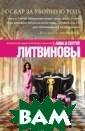 Оскар за убойну ю роль Литвинов а А.В. Еще неда вно жизнь была  прекрасна, и вд руг такой облом ! Сначала из се йфа Татьяны Сад овниковой исчез  чрезвычайно се