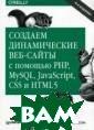 Создаем динамич еские веб-сайты  с помощью PHP,  MySQL, JavaScr ipt, CSS и HTML 5. Руководство  Никсон Робин На учитесь создава ть интерактивны е сайты, активн