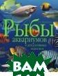 Рыбы аквариумов  и декоративных  водоемов Полон ский А.С. Насто ящее издание -  популярный, бог ато иллюстриров анный справочни к по аквариумис тике, в котором