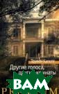 Другие голоса,  другие комнаты  Капоте Т. Труме н Капоте, автор  таких бестселл еров, как« Голоса травы&#1 87;,«Хладн окровное убийст во» и&#171