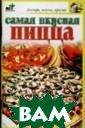 Самая вкусная п ицца Н. Е. Крес тьянова Пицца -  удивительное п о своей красоте  и вкусовым дос тоинствам кулин арное изделие.  В последнее вре мя она получила