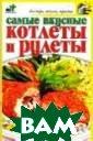 Самые вкусные к отлеты и рулеты  Е. А. Андреева  Котлеты и руле ты из мяса, рыб ы и овощей укра сят любой празд ничный стол, а  также разнообра зят ежедневное