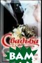 Свадьба по всем  правилам и на  любой вкус Бело в Н.В. Книга по священа подгото вке к свадьбе и  ее проведению,  содержит множе ство хороших со ветов и может б