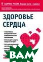 Здоровье сердца . Как наладить  бесперебойную р аботу Копылова  О.С. В этой кни ге собрана нове йшая информация  от самых автор итетных кардиол огов России. Вы
