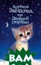 Котенок Звездоч ка, или Двойной  сюрприз Вебб Х . Жасмин была з накома со всеми  соседскими кот ами и кошками.  Раз уж родители  не разрешают з авести своего п