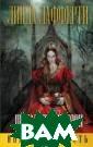 Проклятие Батор и Лафферти Л. Г рафиня Эржебет  Батори, родстве нница самого Вл ада Дракулы, по лучила жуткую и звестность в ве ках как одна из  самых жестоких