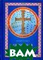 Церковная истор ия Памфил Евсев ий Евсевий Памф ил (ок. 260-340  гг.), епископ  Кесарии Палести нской, с полным  правом именует ся«отцом ц ерковной истори